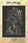 [Book of Ruth]